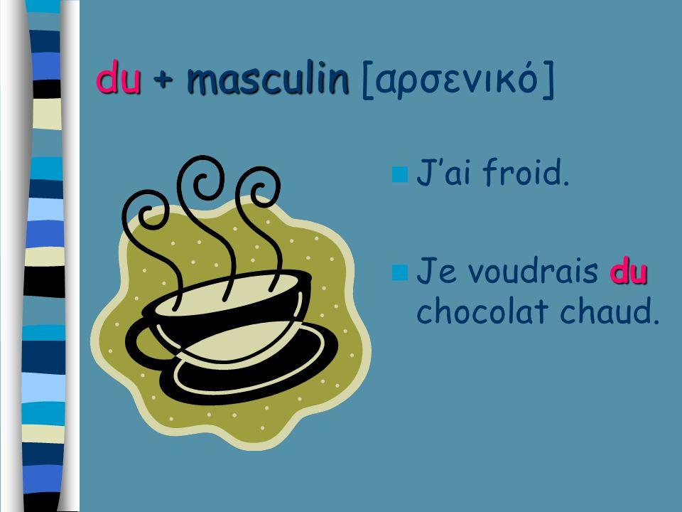 du + masculin [αρσενικό]